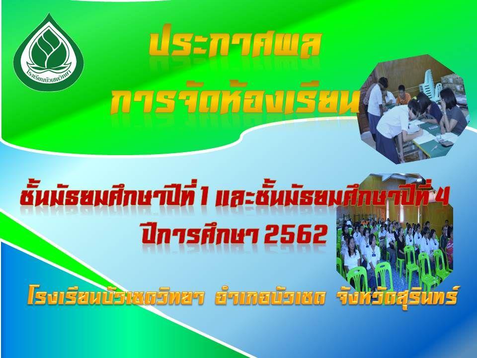 ประการผลการจัดห้องเรียนชั้นมัธยมศึกษาปีที่ 1 และ 4 ห้องเรียนปกติ ปีการศึกษา 2562